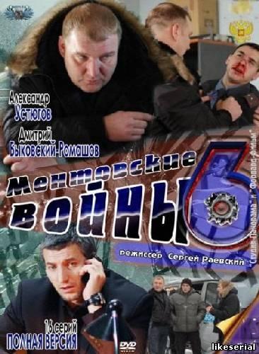 ментовские войны 6 сезон 6